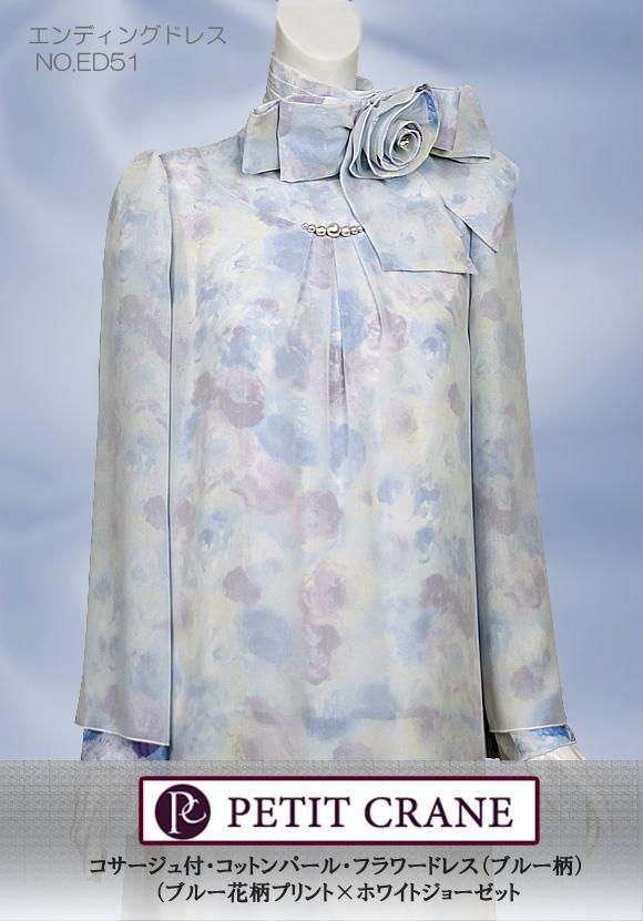 エンディングドレス花柄ブルー