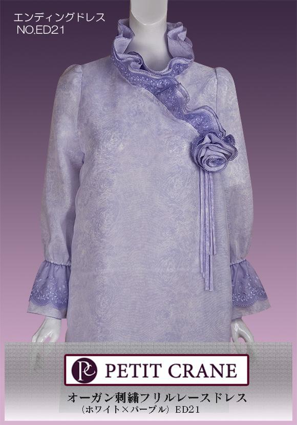 エンディングドレス・レースをフリルフリル使いしているパープルのドレス