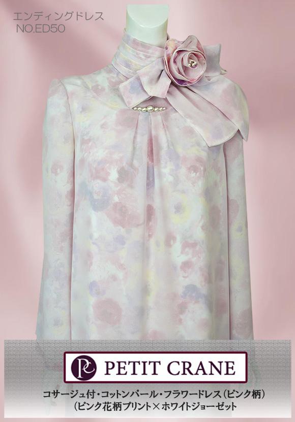 エンディングドレス花柄ピンク